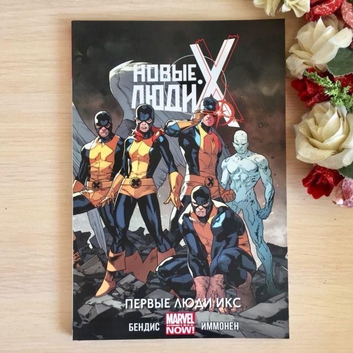 Комикс. Новые Люди Икс. Том 1. Первые Люди Икс