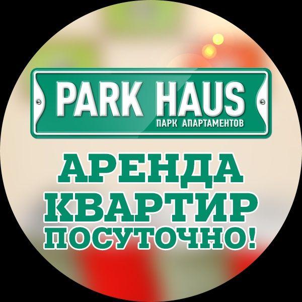 Аренда квартир посуточно PARK HAUS