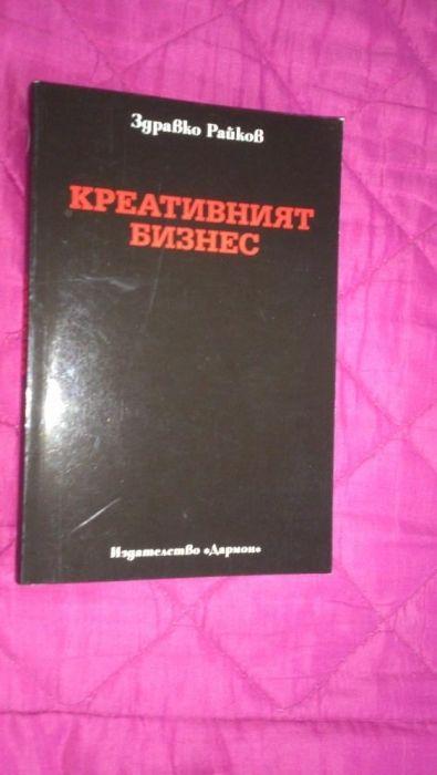 """Продавам Книгата """"Креативният бизнес"""", Здр. Райков, нова"""