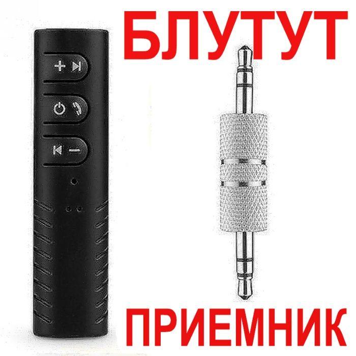Блутут МИНИ Приемник + Микрофон + Батерия Bluеtooth