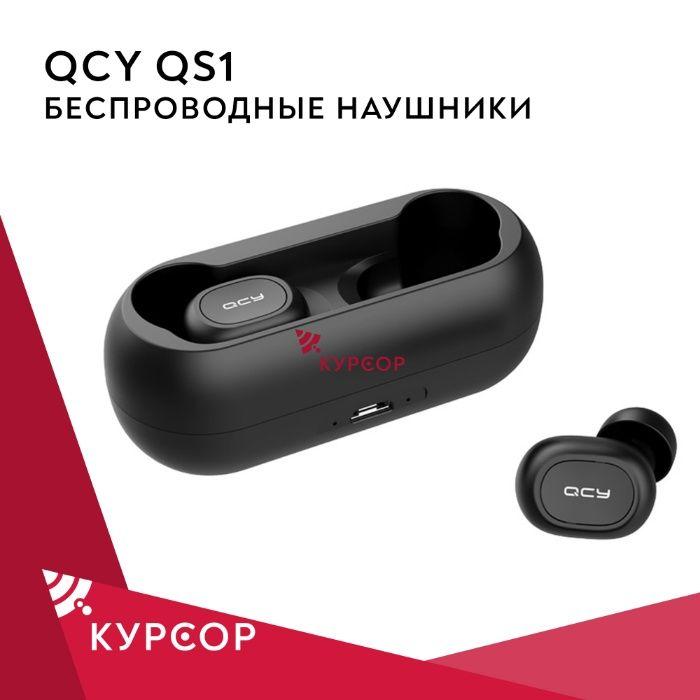 Беспроводные наушники QCY , качественный звук, идеальны для спорта!