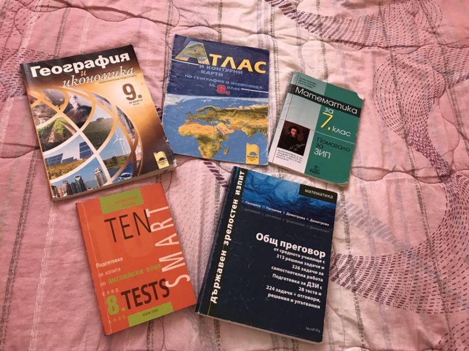 Учебници и сборници