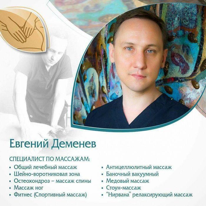 Массаж лечебный, профессиональный.Мануальная терапия. Остеопатия.