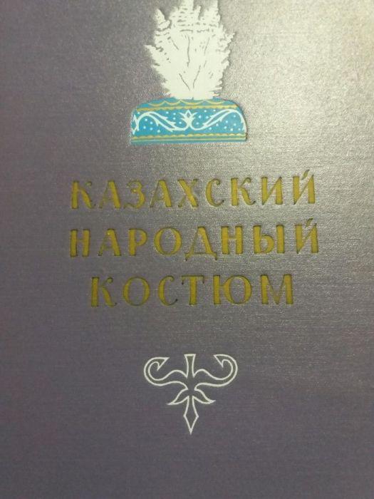Казахский народный костюм восток 1958 г