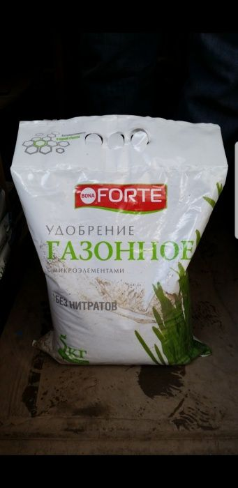 Удобрение для газон