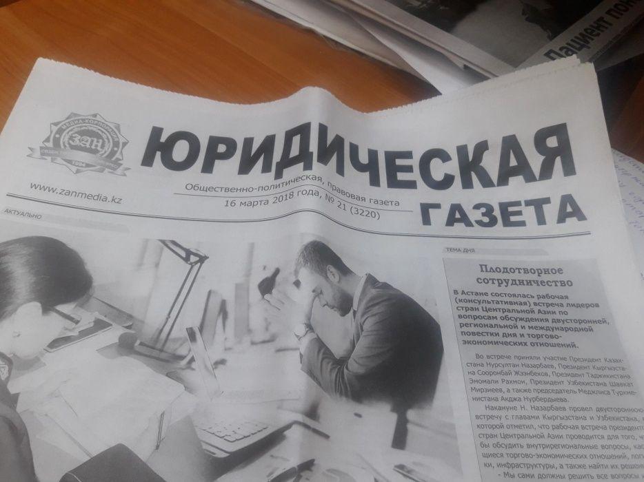 Прием обьявлений в газеты г.Алматы