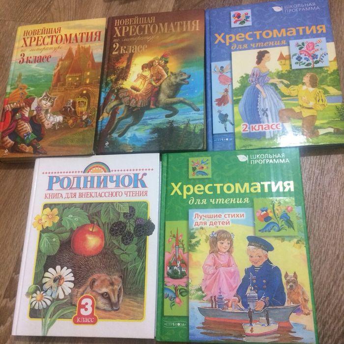 Хрестоматии и книжки для чтения начальная школа