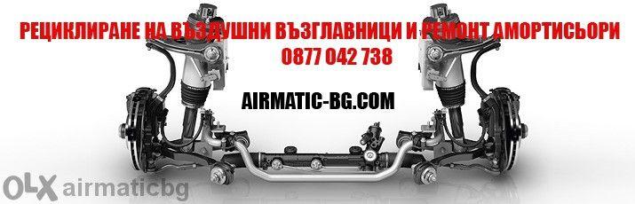 Рециклиране на въздушни възглавници и ремонт амортисьори за въздушно окачване, гр. София - image 1
