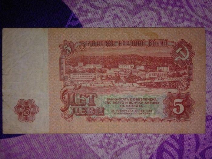 Bagnota 5 leva bulgaria an 1974