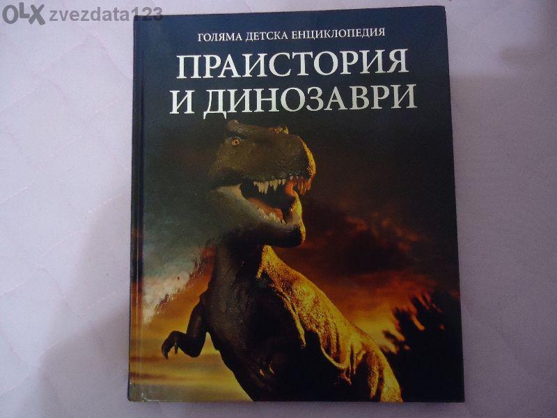 Продавам големи детски енциклопедии