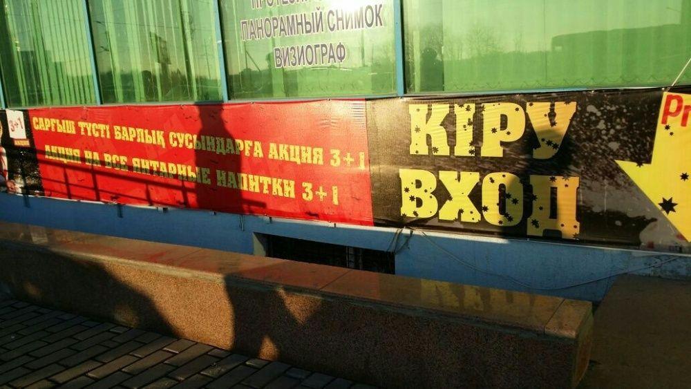 Продам 220 кв.м. цоколь в ТД «Актобе Ажары» г. Актобе