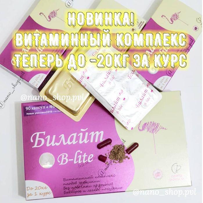 БИЛАЙТ 96 витаминный комплекс похудение до 20 кг за курс