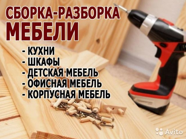 Сборка и разборка мебели