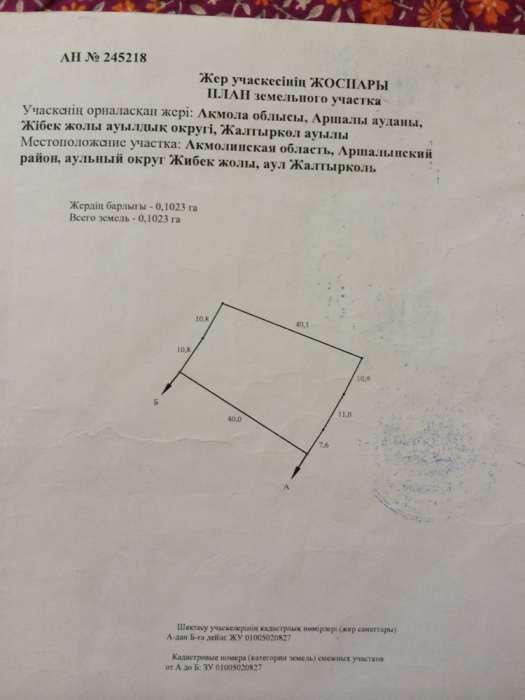 Продам земельный участок п.Жалтыркол, ул. Иманжусип, 44