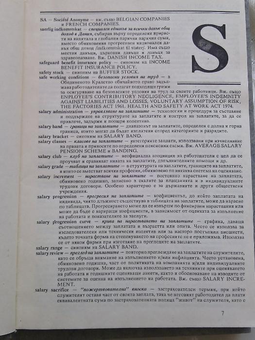 Световен речник по мениджмънт, том 1 и 2, изд. Делфин прес