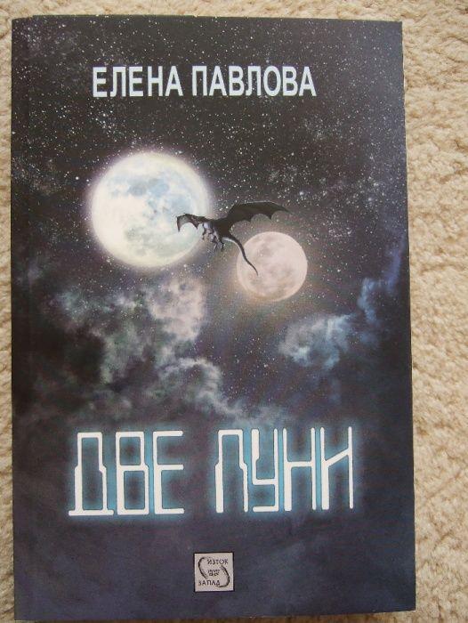 Две луни - Елена Павлова