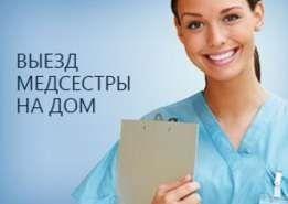 Услуги медсестры, вывод из запоя