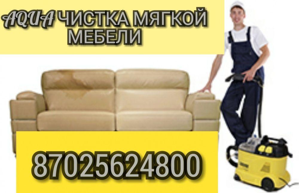 Аква чистка мягкой мебели