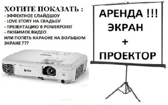 Прокат проектора, аренда проектора EB-X41 + Доска 5000 тг. Астана