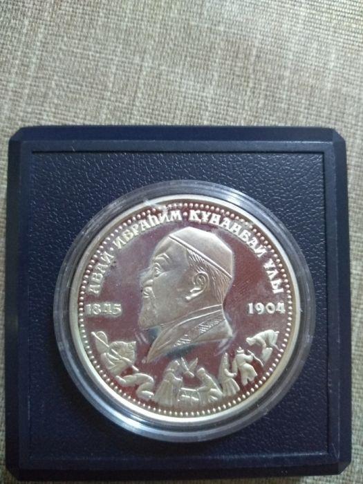 Монета юбилейная 150 летие Абая