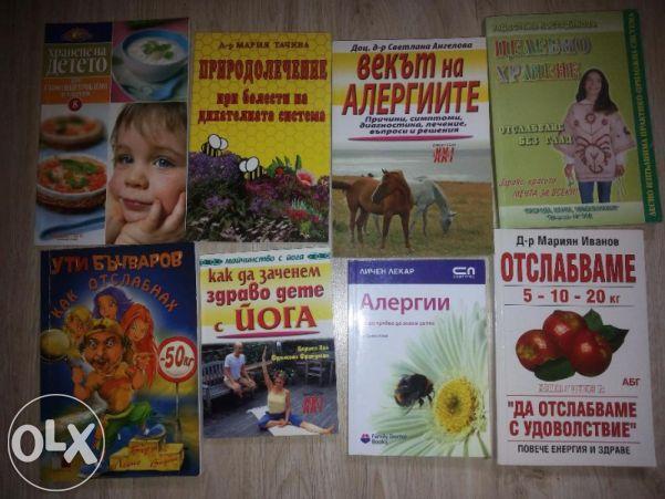Здравни книги 3-5 лв.