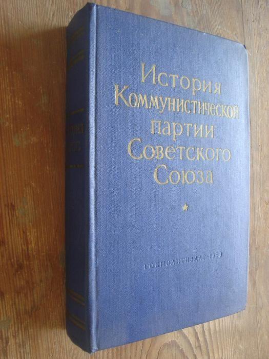 История на КПСС - издание от 1959 год