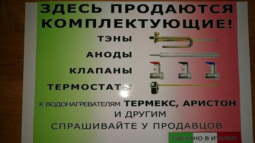 Комплектующие для водонагревателей Аристон, Термекс.1000 мелочей 20 от