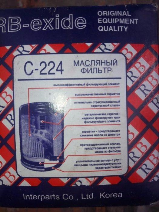 продам масляный фильтр С-224 из Кореи, оригинал