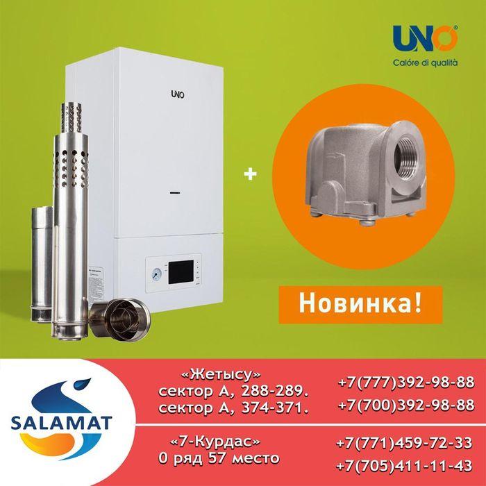 Газовый котёл UNO,УНО + подарок газ.фильтр Котел,Котлы