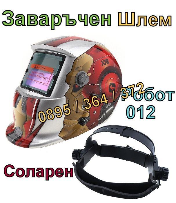 Соларна маска - Заваръчен шлем - соларен заваръчен шлем Черен череп гр. Пловдив - image 6