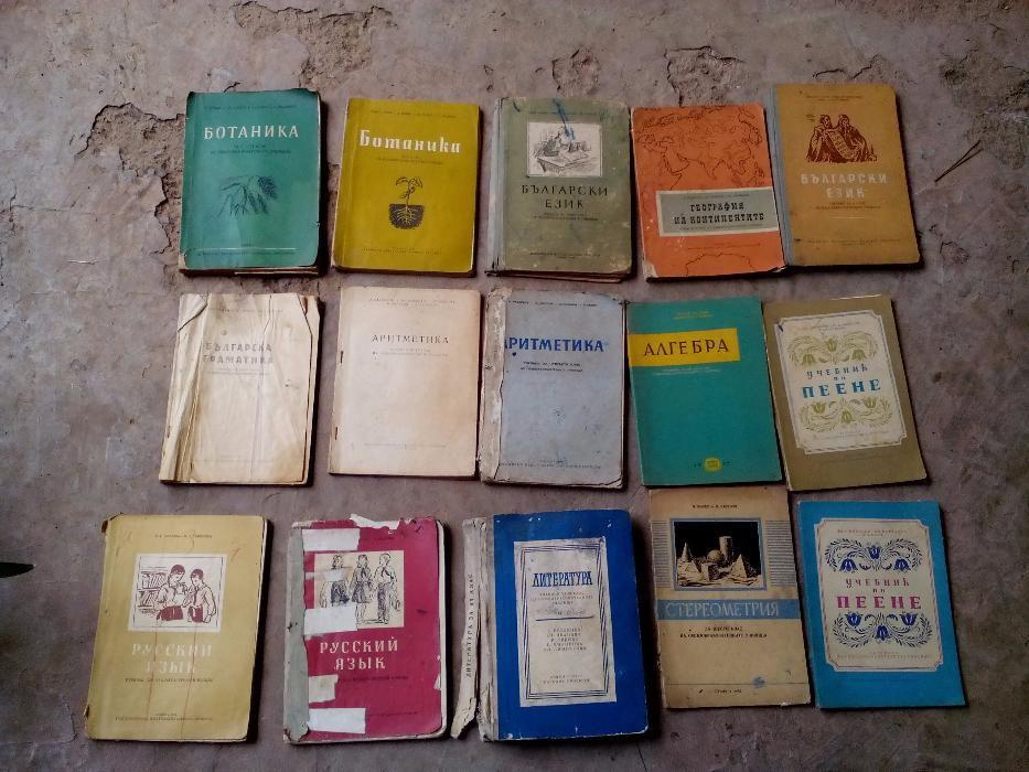 Много стари учебници