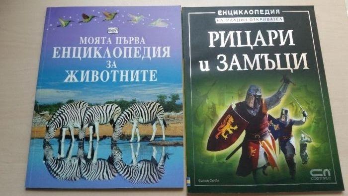 Енциклопедии
