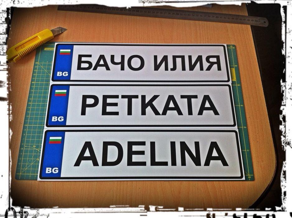 Авто номера - ПВЦ табели с вашето име (имитация)
