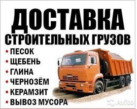 Доставка Уголь, песок, гравий, щебень, КЗ, глина, вывоз мусора и снега