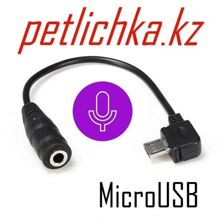Переходник 3.5мм mini micro type-c для gopro и экшн камер + петличка