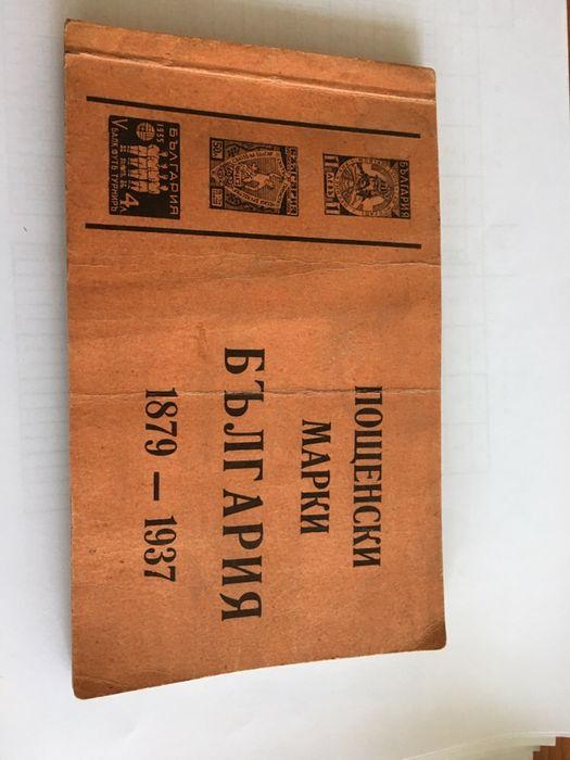 Продавам каталог със стари марки 1879-1937г