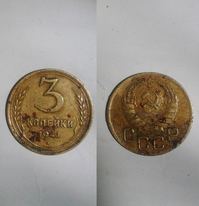 Советские монеты 1941 и 1937 годов