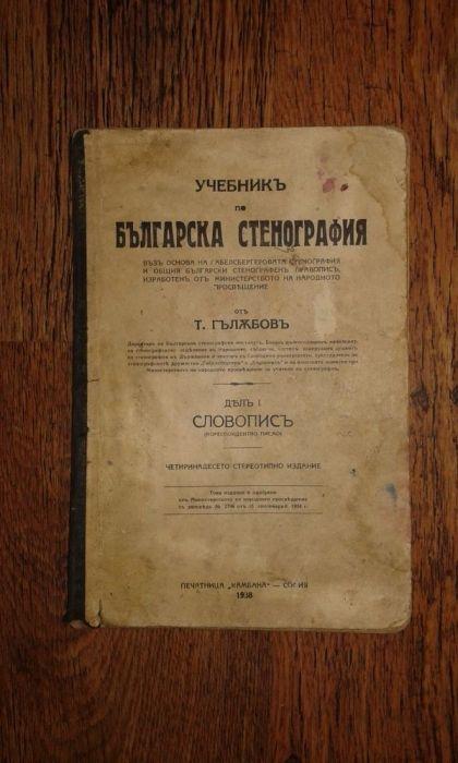 Стар учебник 1938 г.