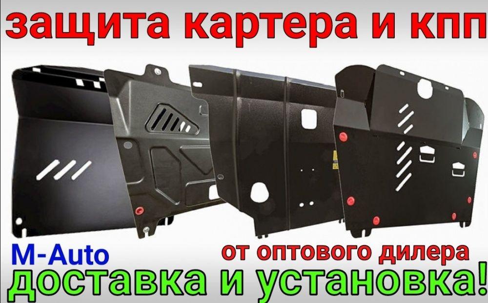 Защита картера двигателя,кпп Наличии с доставкой по КЗ!