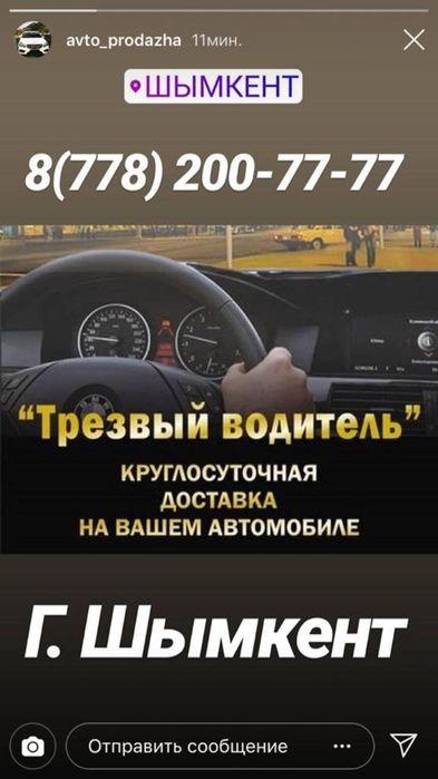 Трезвый водитель Шымкент