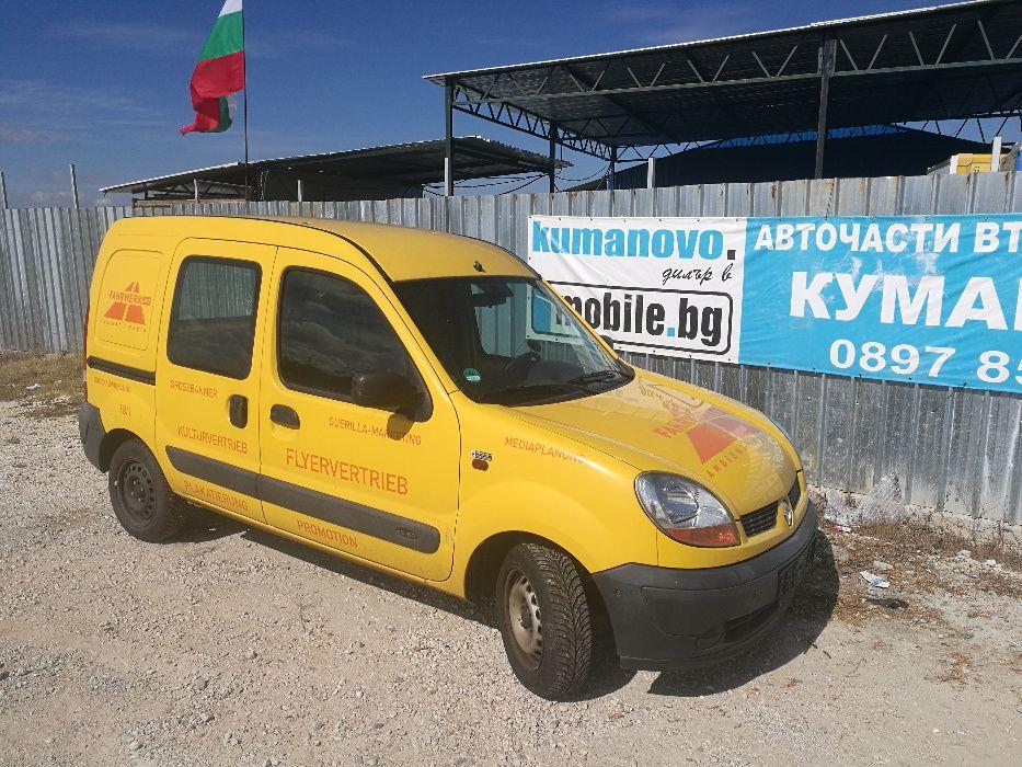 Продавам Рено Канго Renault Kangoo 1.5 DCI, 82 к.с. на части