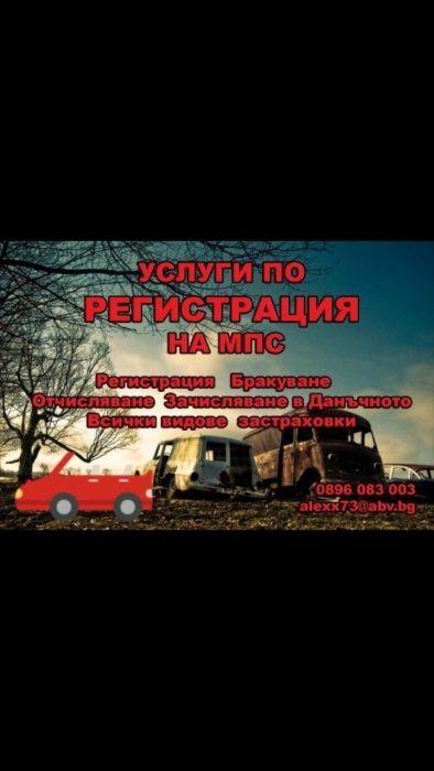 Регистрация на автомобили в Кат Варна