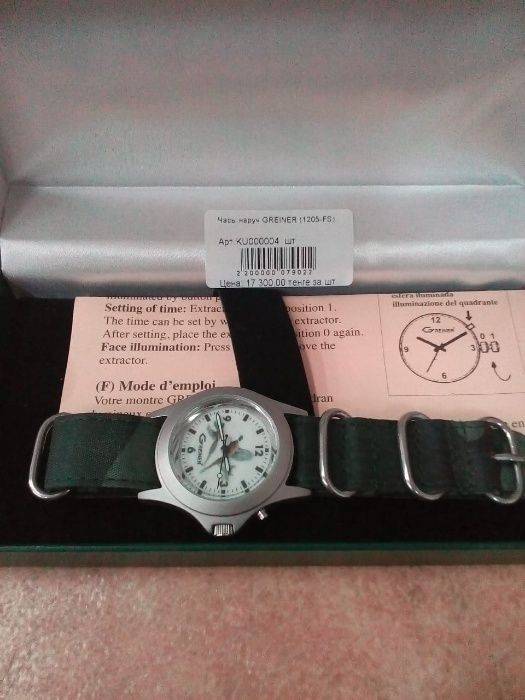 Часы наручные Greiner 1205 FS. Германия. С рисунком фазана.