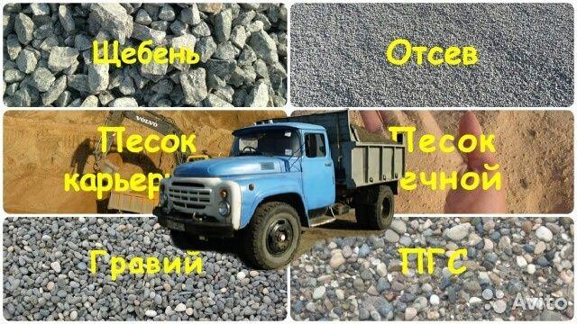 Доставка Отсев Щебень песок Глина пгс сникерс кирпич вывоз мусора
