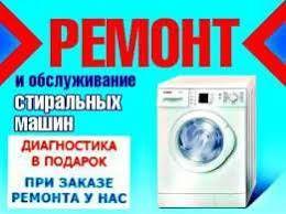 Ремонт стиральных машин автомат.Быстро. Гарантия
