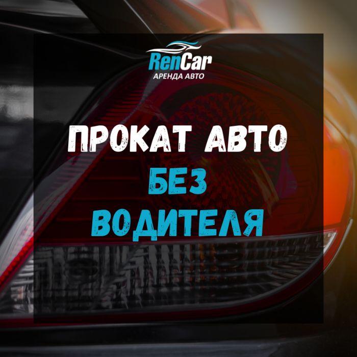 аренда авто без водителей астана