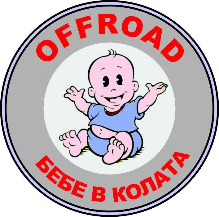Стикери Offroad бебе