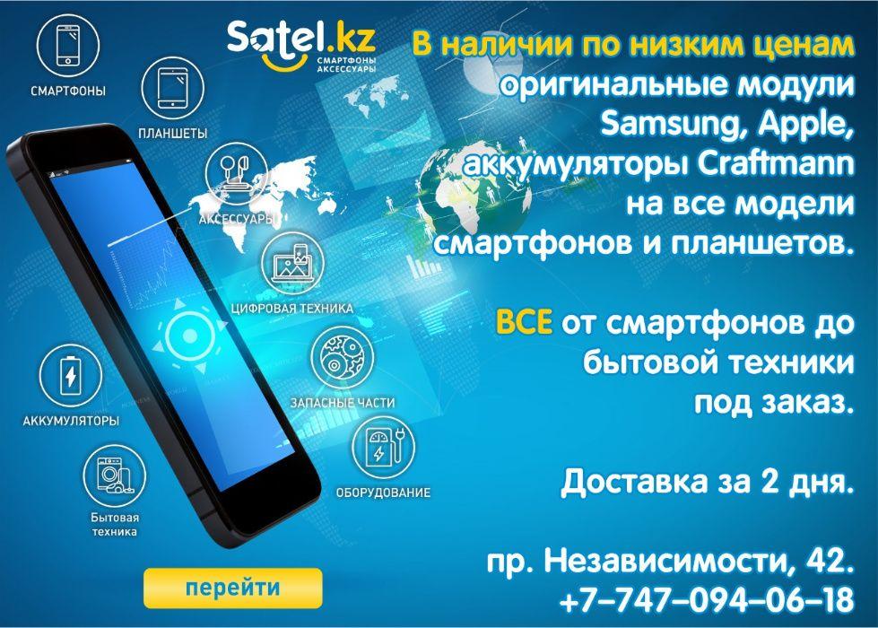 Продажа дисплеев Samsung, Apple, сотовых телефонов, цена Алматы