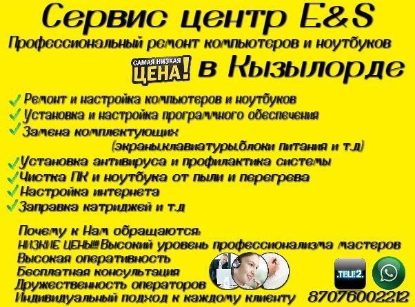 Программист/IT/Ремонт и Настройки/Ноутбуков/Компьютеров/с выездом/24/7