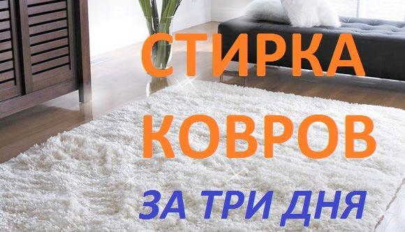 Услуги стирки (химчистка) ковров с вывозом и доставкой за три дня.